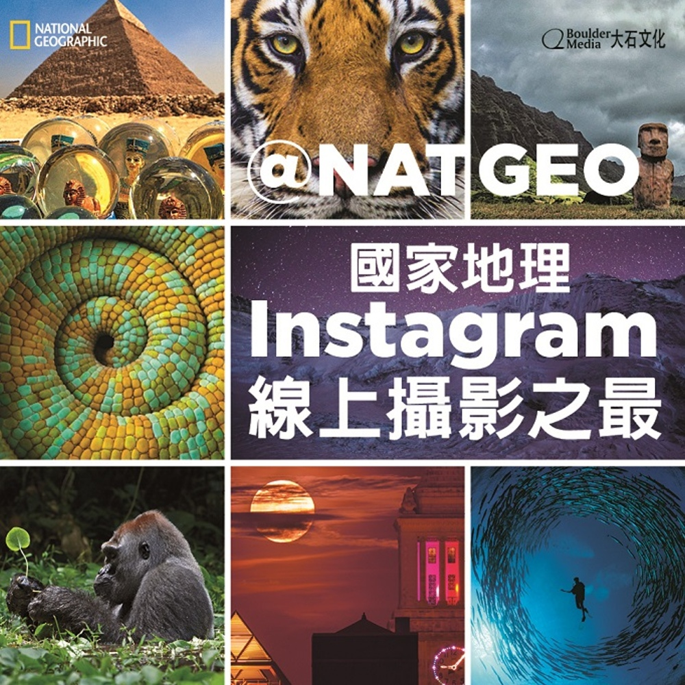 @NATGEO:國家地理Instagram線上攝影之最