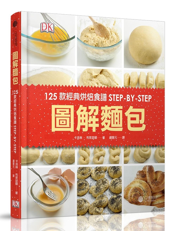 圖解麵包:125款經典烘焙食譜...