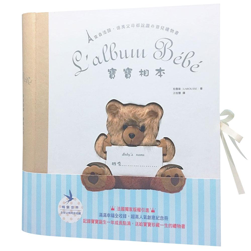 寶寶相本:L'album Bébé-來自法國,億萬父母都說讚的育兒禮物書