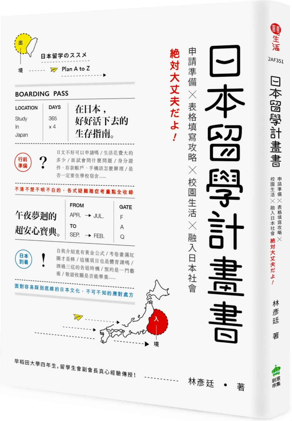 日本留學計畫書:申請準備╳表格...