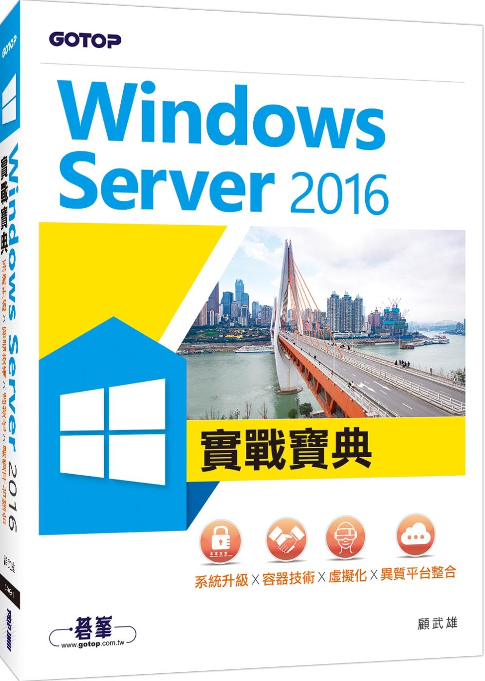 Windows Server 2016實戰寶典:系統升級x容器技術x虛擬化x異質平台整合