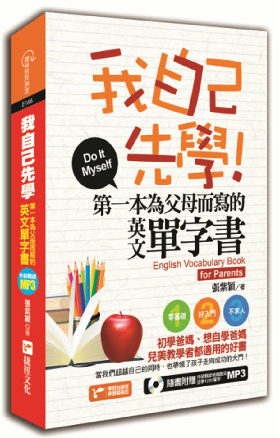 我自己先學!:第一本為父母而寫的英文單字書(軟精裝)