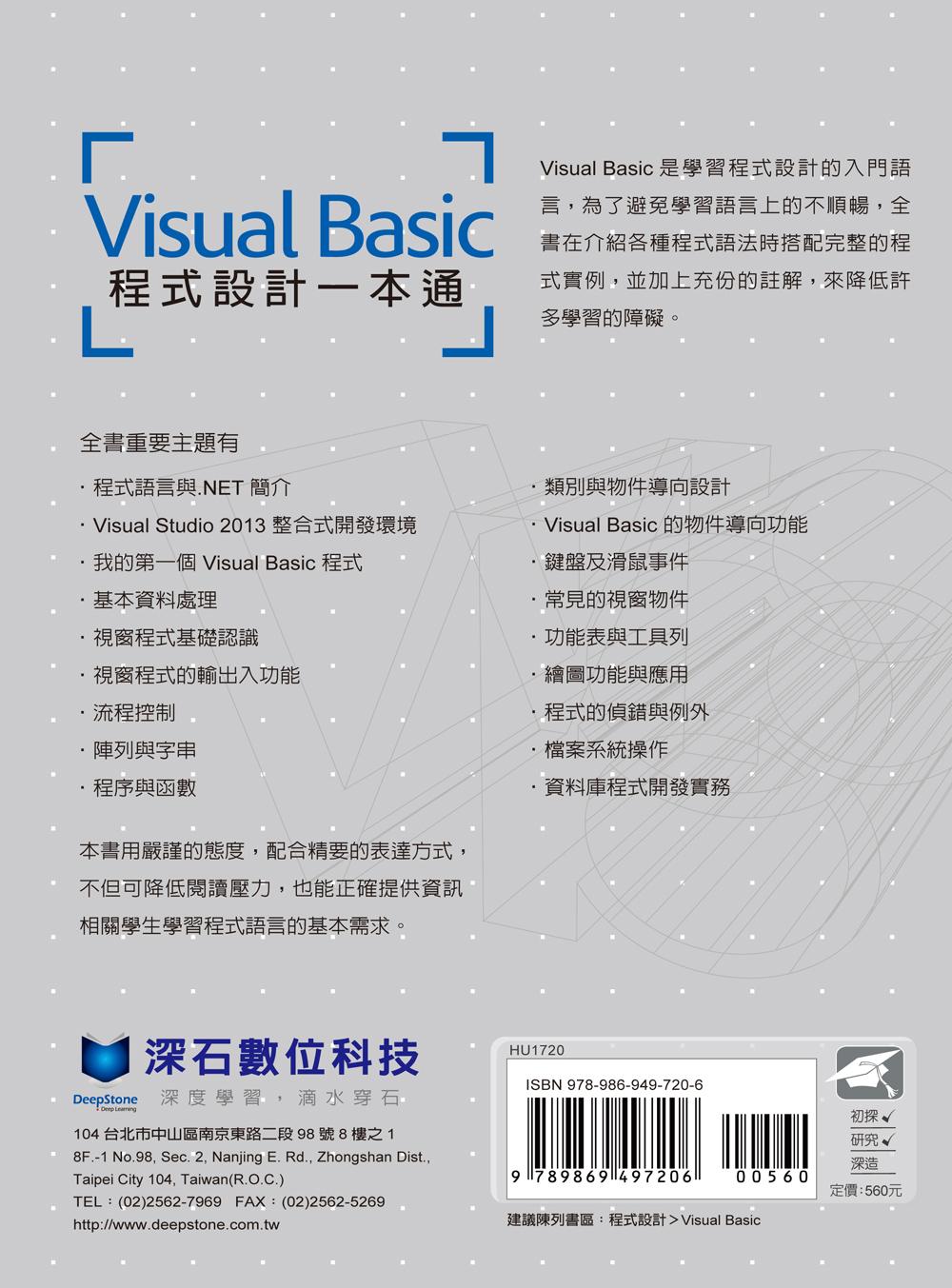 ◤博客來BOOKS◢ 暢銷書榜《推薦》Visual Basic程式設計一本通