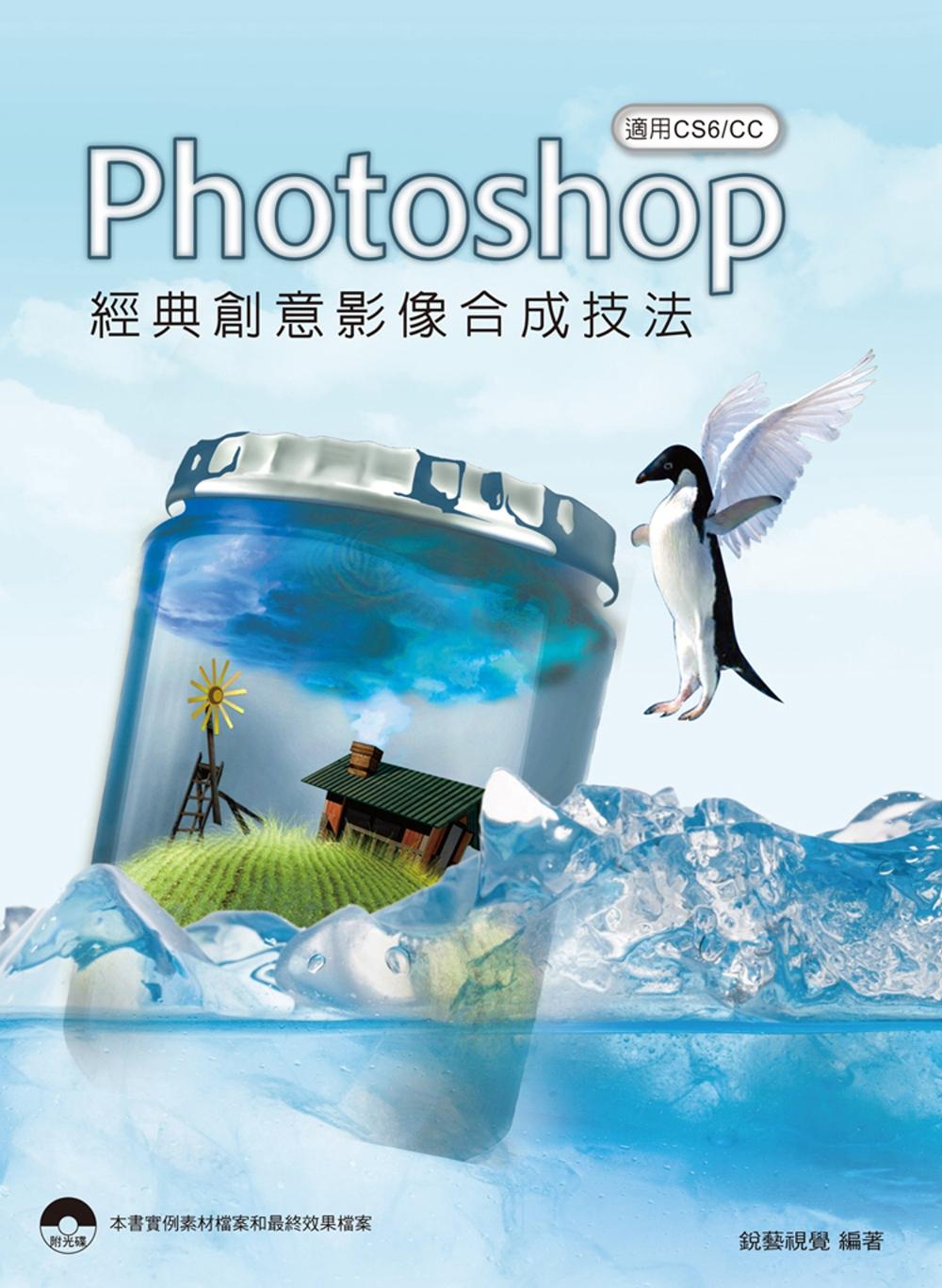 Photoshop 經典創意影像合成技法(適用CS6/CC)