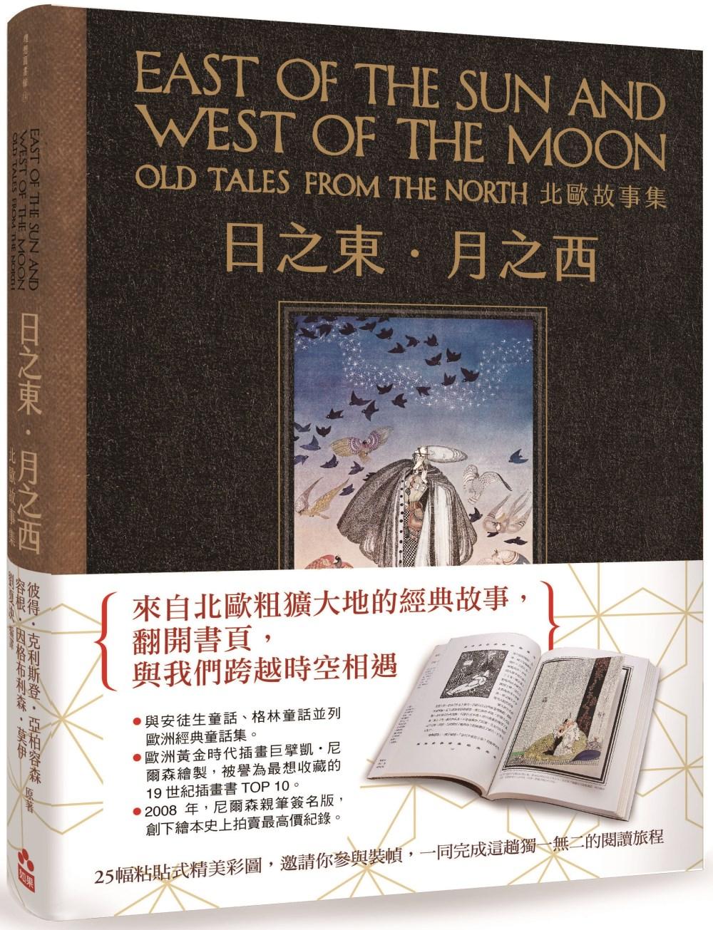 日之東‧月之西:北歐故事集(復刻手工粘貼版)