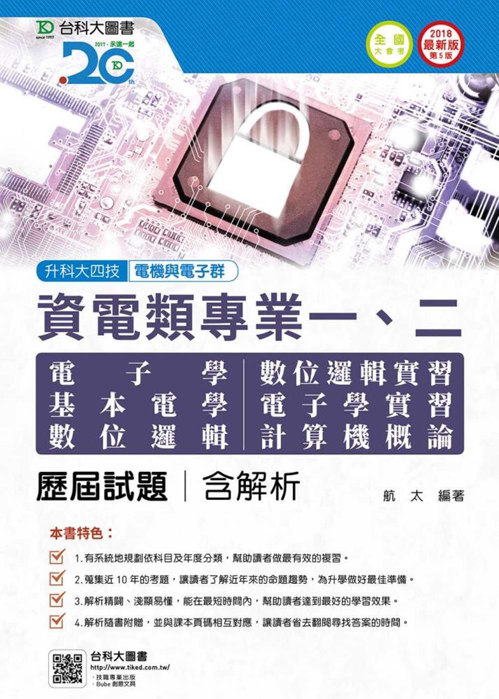 升科大四技資電類歷屆試題(專一電子學、基本電學、專二數位邏輯、數位邏輯實習、電子學實習、計算機概論)含解析2018年最新版(第五版)