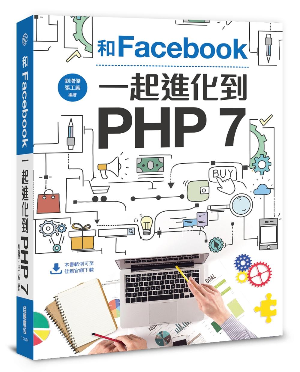 ◤博客來BOOKS◢ 暢銷書榜《推薦》和Facebook一起進化到PHP 7