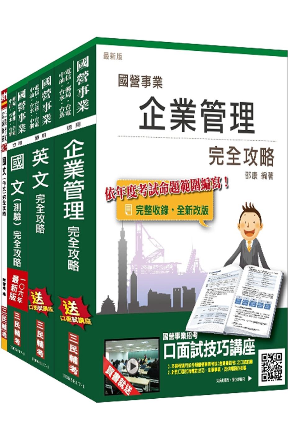 ◤博客來BOOKS◢ 暢銷書榜《推薦》106年漢翔航空師級[人力資源、企劃管理、專案管理、稽核管理]套書(附讀書計畫表)