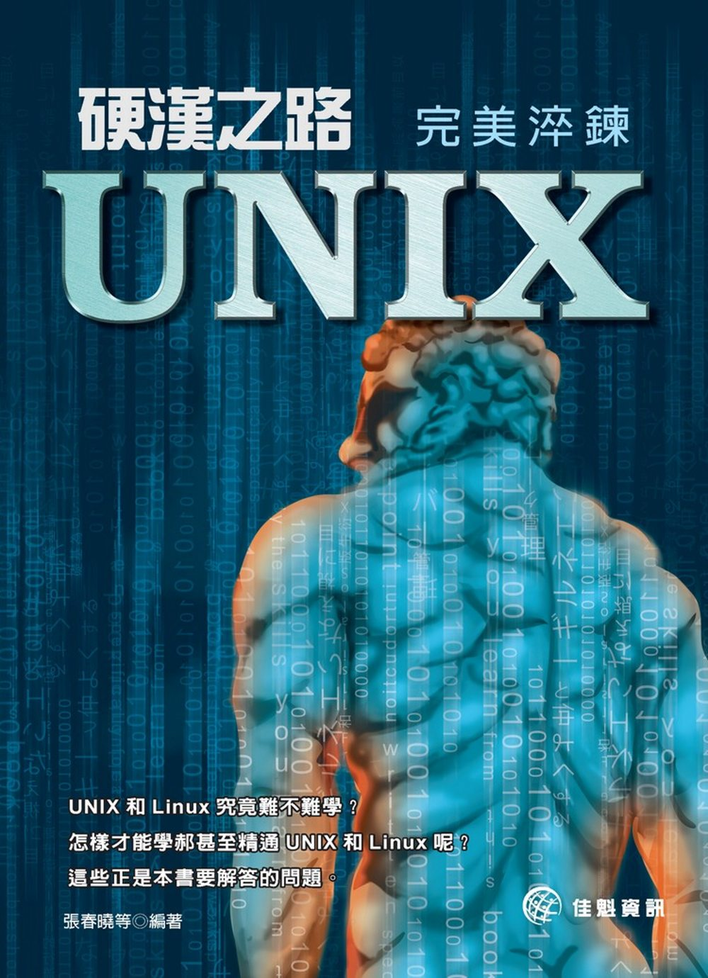 硬漢之路:UNIX 完美淬鍊