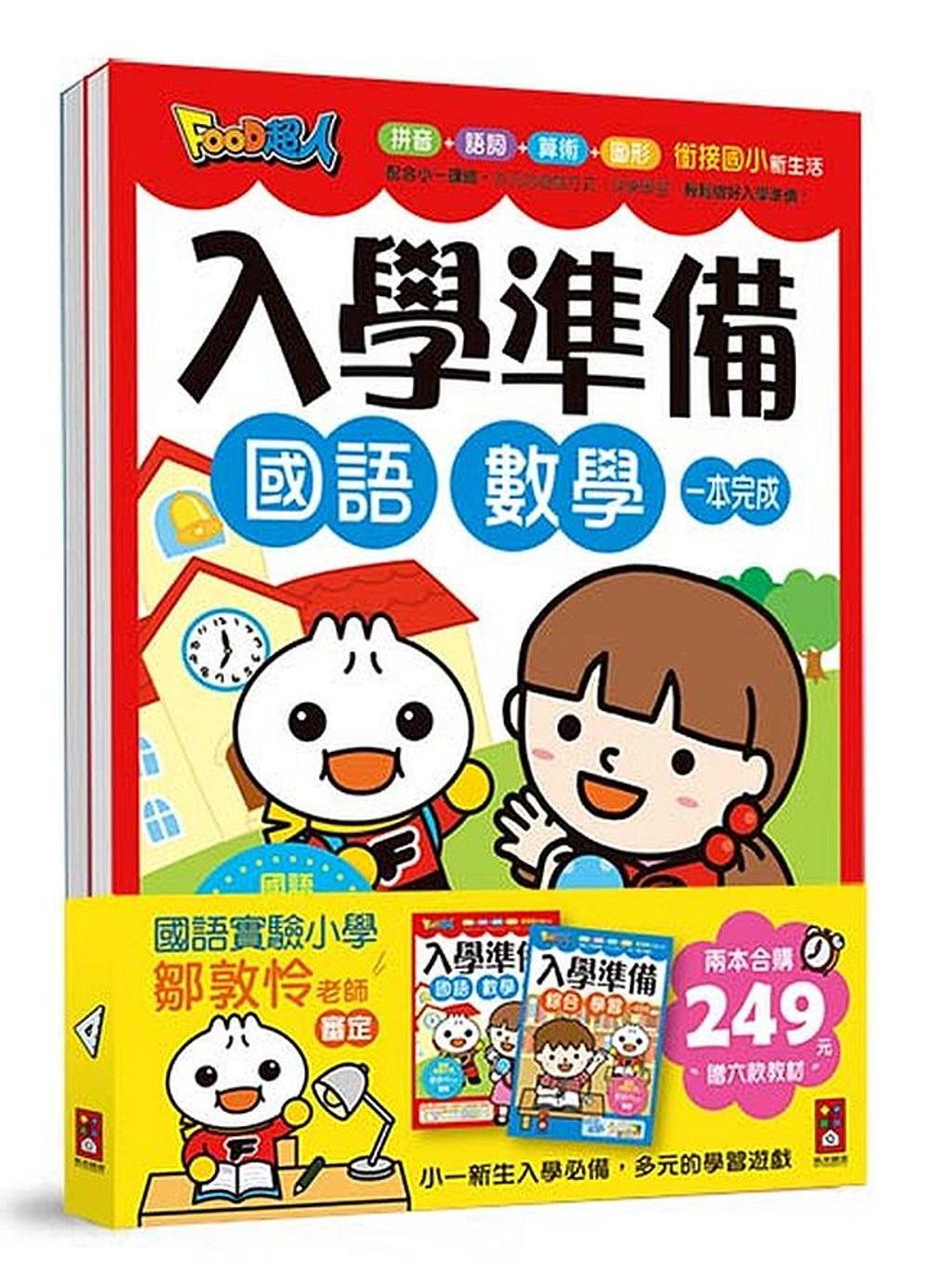 FOOD超人入學準備(套書)2冊