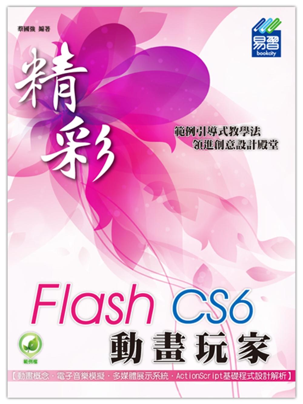 精彩 Flash...
