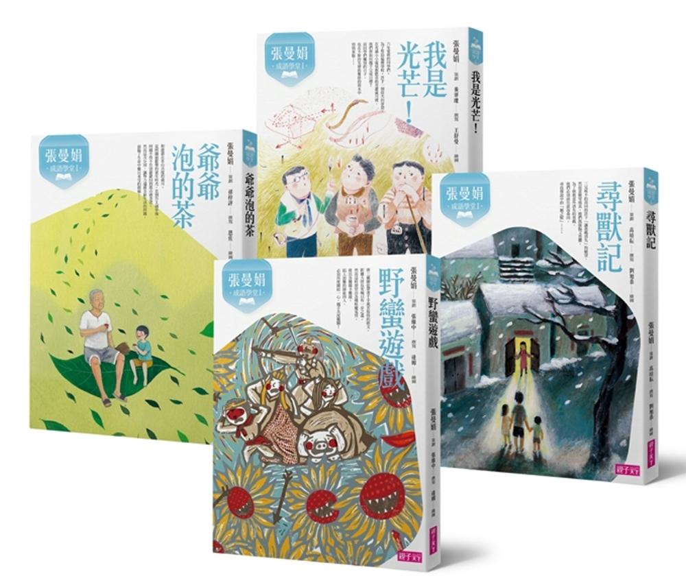 張曼娟成語學堂Ⅰ套書(暢銷十週年紀念版)共四冊