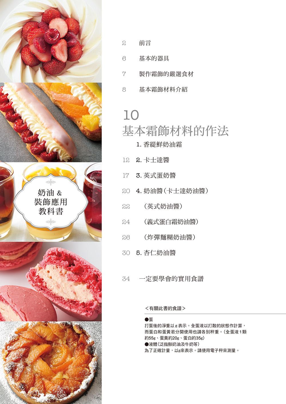 ◤博客來BOOKS◢ 暢銷書榜《推薦》奶油&裝飾應用教科書:5大奶油醬的夾餡&延伸裝飾活用術