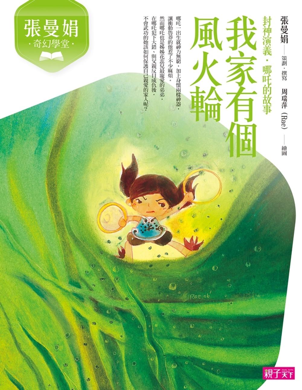 張曼娟奇幻學堂:我家有個風火輪(封神演義.哪吒的故事)(新版)