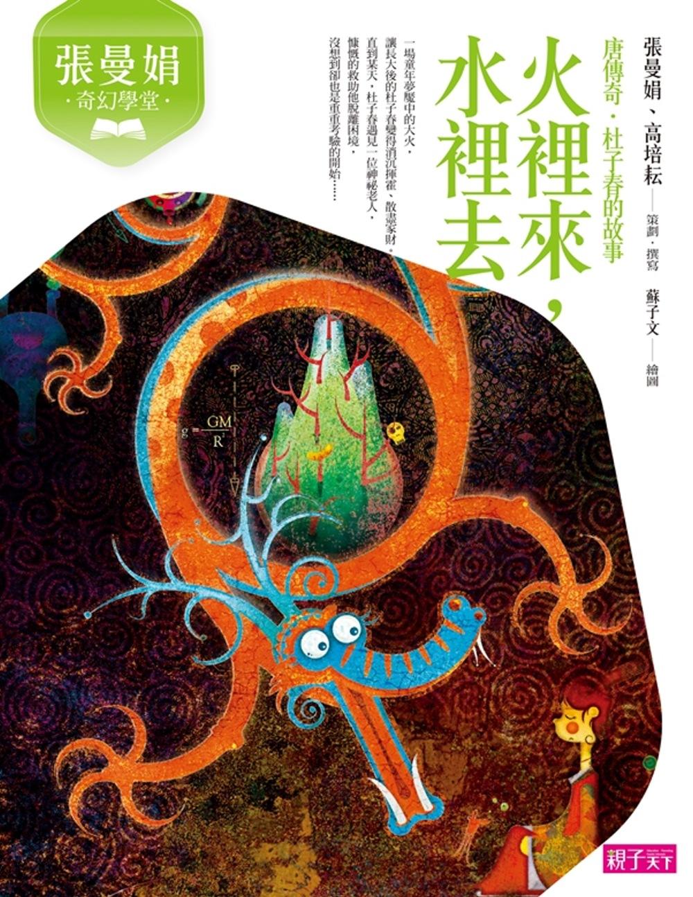 張曼娟奇幻學堂:火裡來,水裡去(唐傳奇.杜子春的故事)(新版)