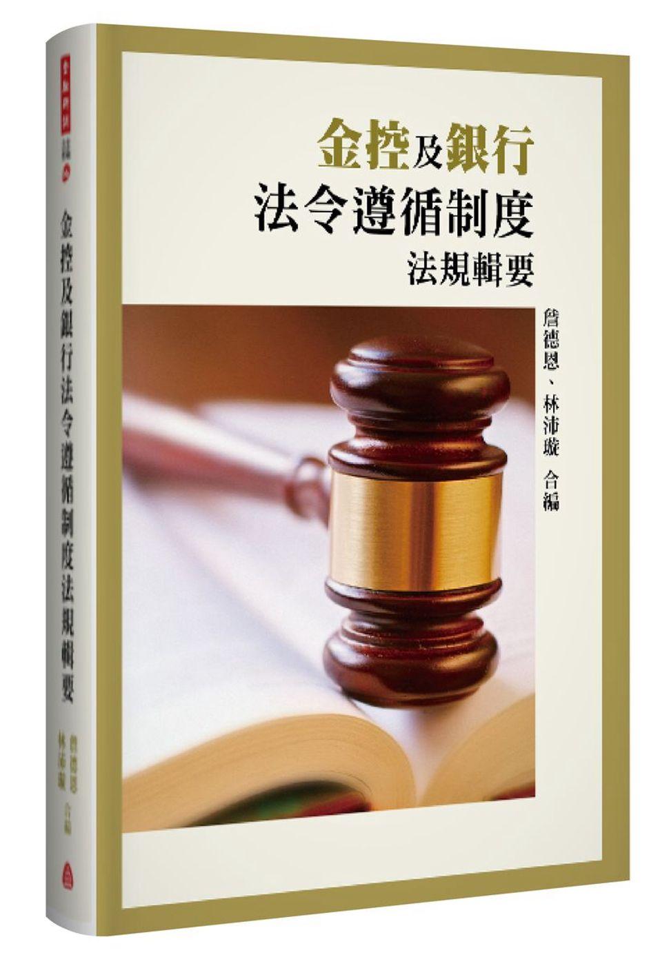 金控及銀行法令遵循制度法規輯要