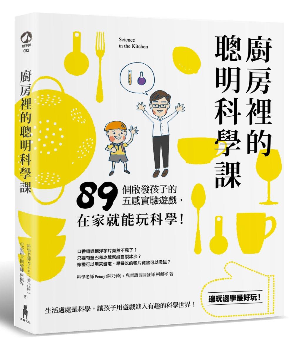 ◤博客來BOOKS◢ 暢銷書榜《推薦》廚房裡的聰明科學課:89個啟發五感的好玩遊戲,在家就能玩科學!