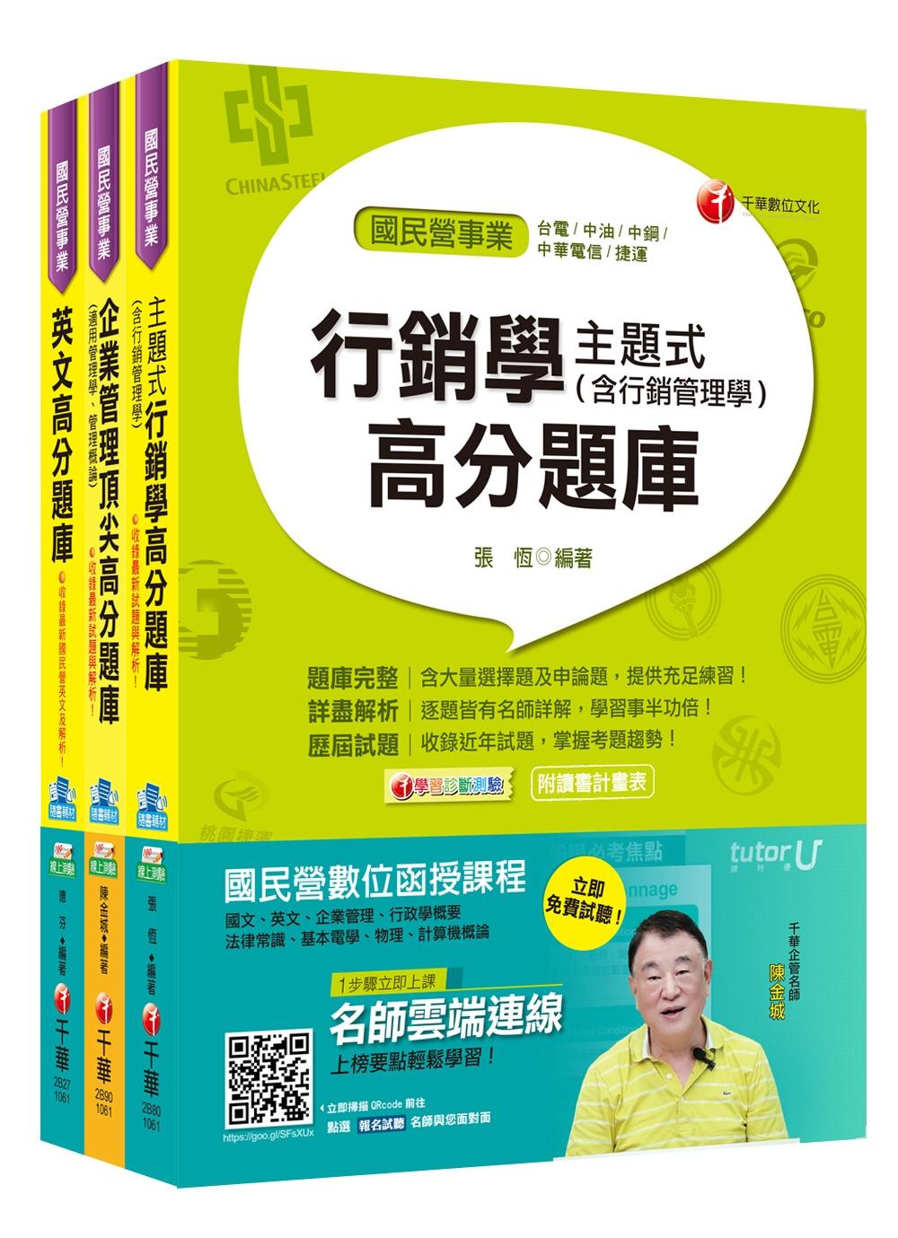 106年中華電信從業人員(基層專員)招考《業務類專業職(四)第一類專員 K8811-12》題庫版套書