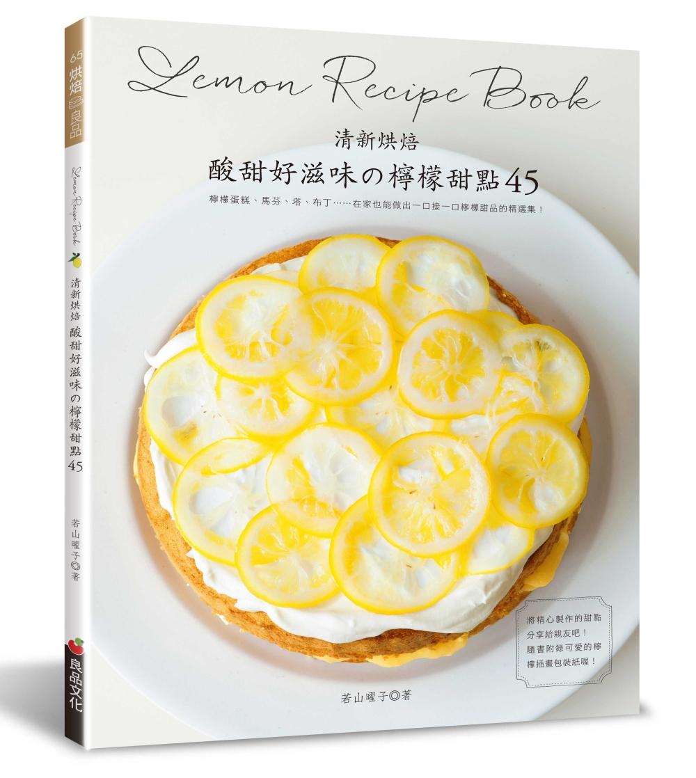 ◤博客來BOOKS◢ 暢銷書榜《推薦》清新烘焙.酸甜好滋味的檸檬甜點45
