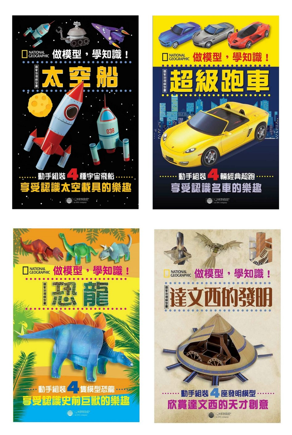 做模型,學知識!國家地理模型套書:恐龍、太空船、超級跑車、達文西的發明(共4冊)