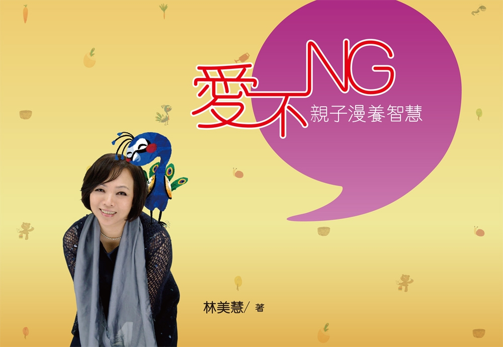 愛,不NG:親子漫養智慧
