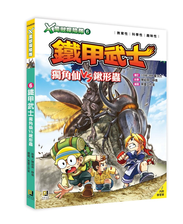 X萬獸探險隊:(6)鐵甲武士 獨角仙...