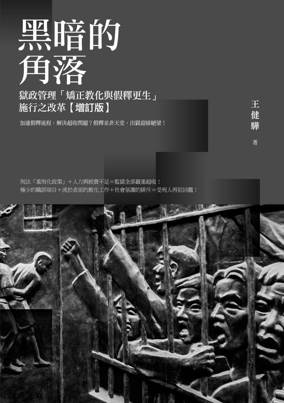 黑暗的角落:獄政管理「矯正教化與假釋更生」施行之改革【增訂版】