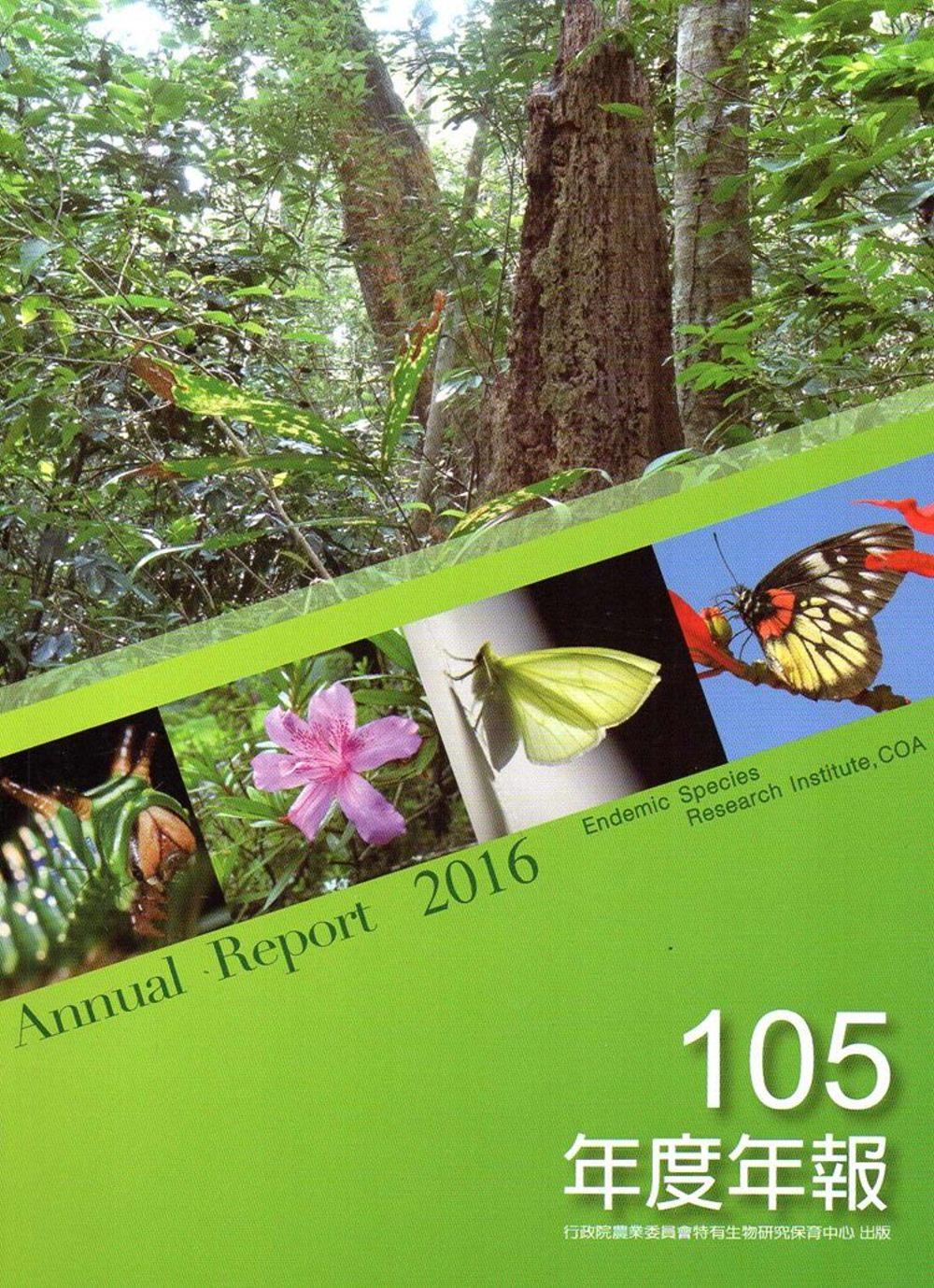 行政院農業委員會特有生物研究保育中心105年度年報