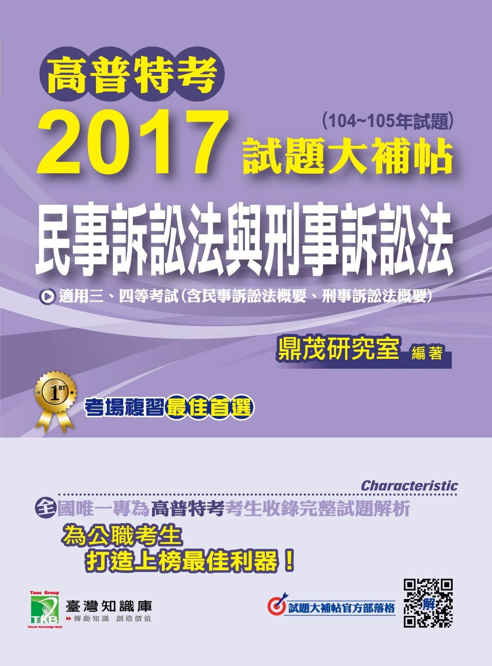 高普特考2017試題大補帖【民事訴訟法與刑事訴訟法】(104~105年試題)三、四等