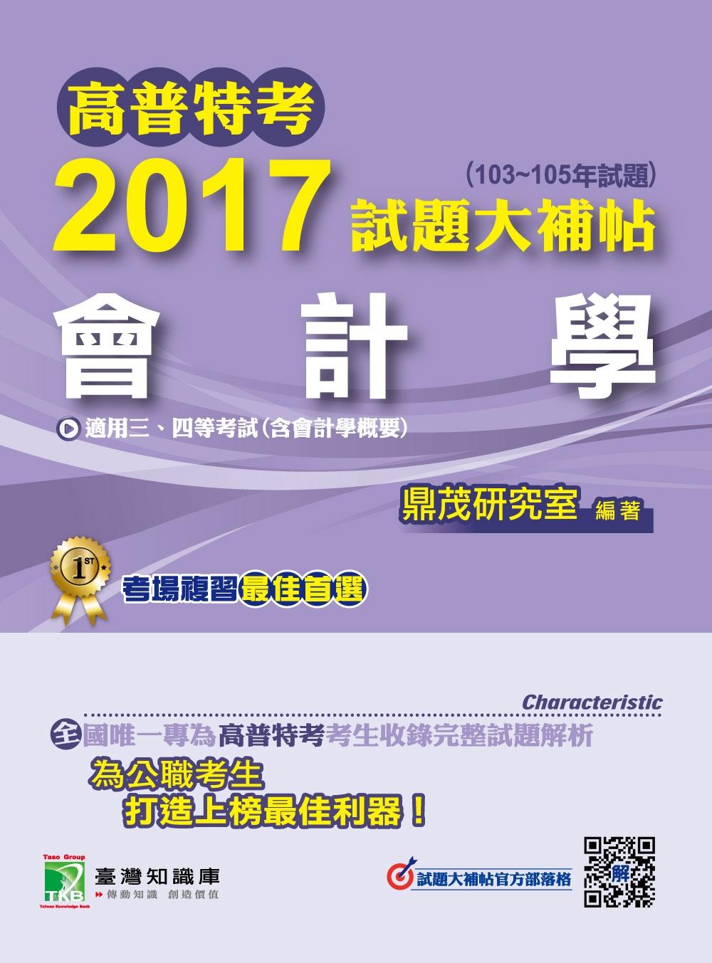高普特考2017試題大補帖【會計學】(103~105年試題)三、四等
