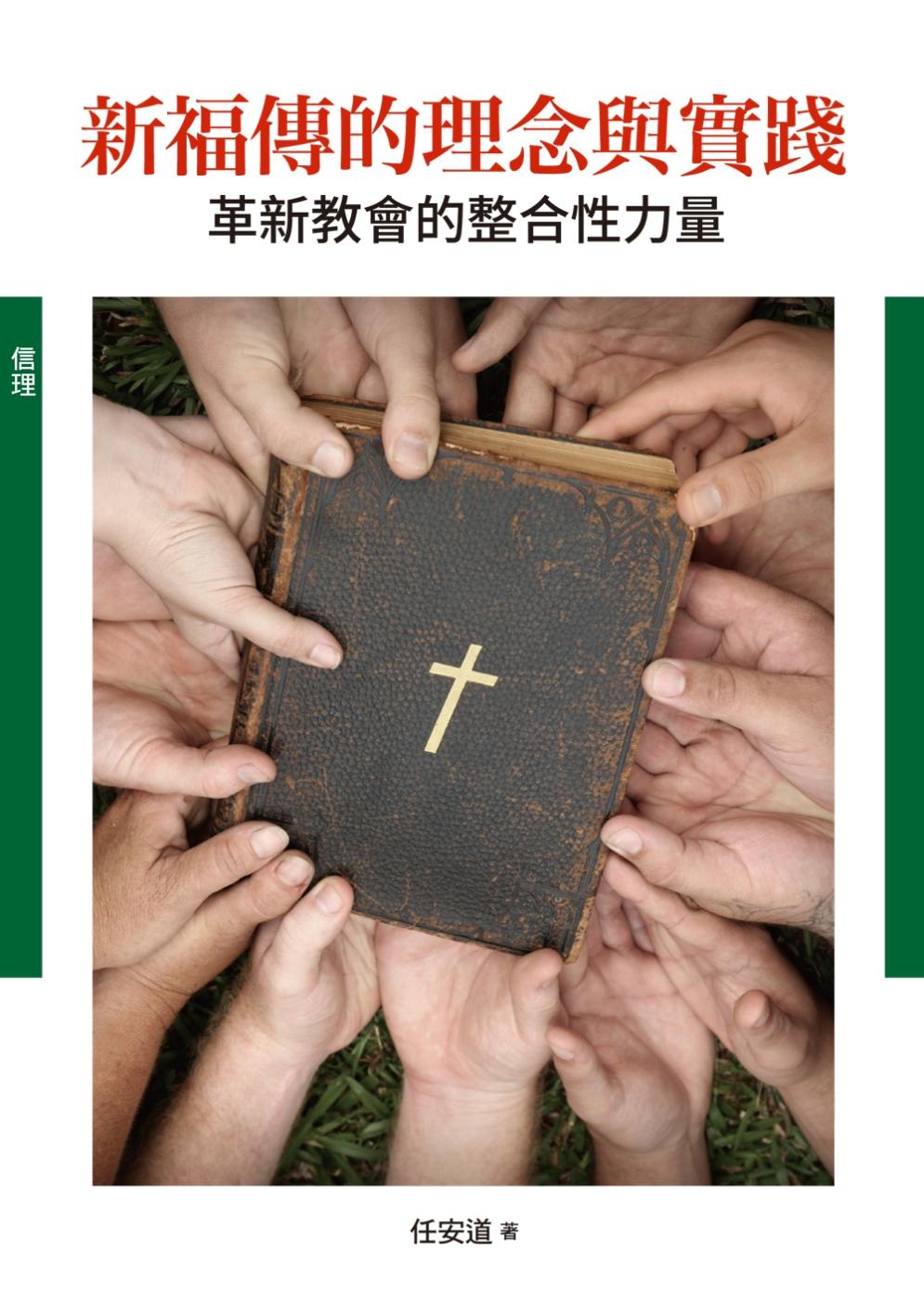 新福傳的理念與實踐(神叢129...