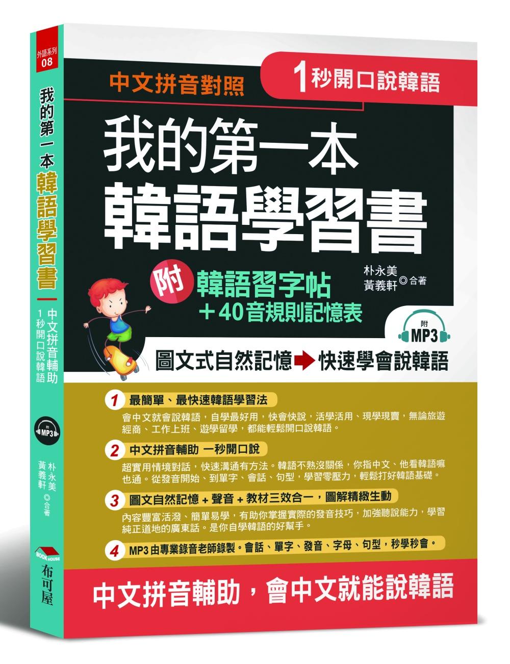 我的第一本韓語學習書:中文拼音輔助,1秒開口說韓語,附韓語習字帖 + 韓語40音規則記憶表(附MP3)