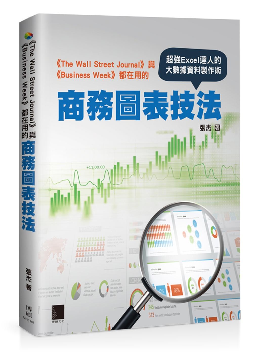 ◤博客來BOOKS◢ 暢銷書榜《推薦》《The Wall Street Journal》與《Business Week》都在用的商務圖表技法:超強Excel達人的大數據資料製作術