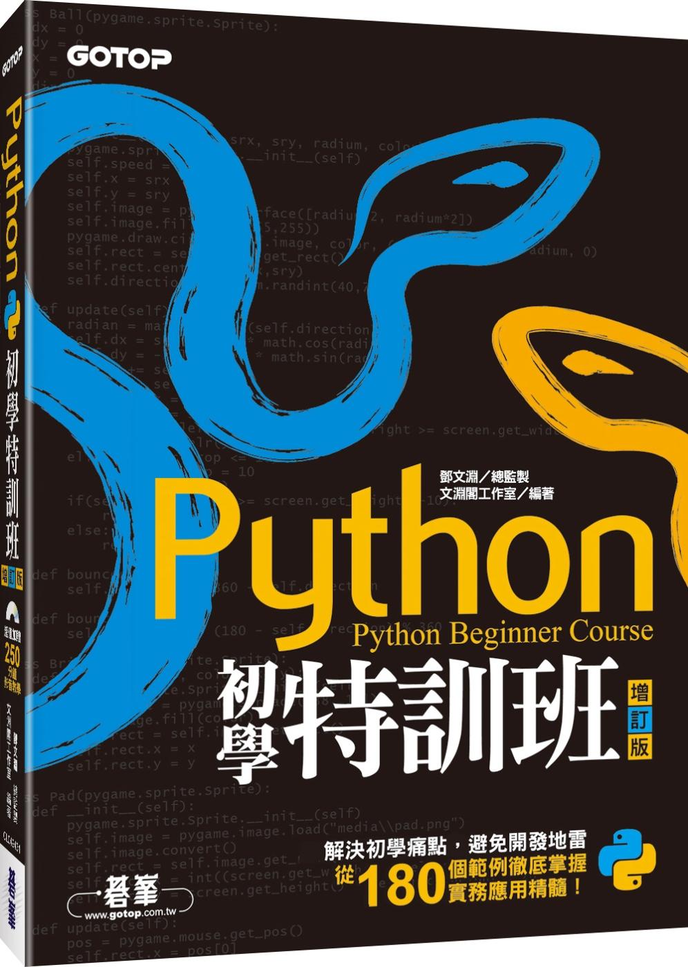 Python初學特訓班(增訂版...