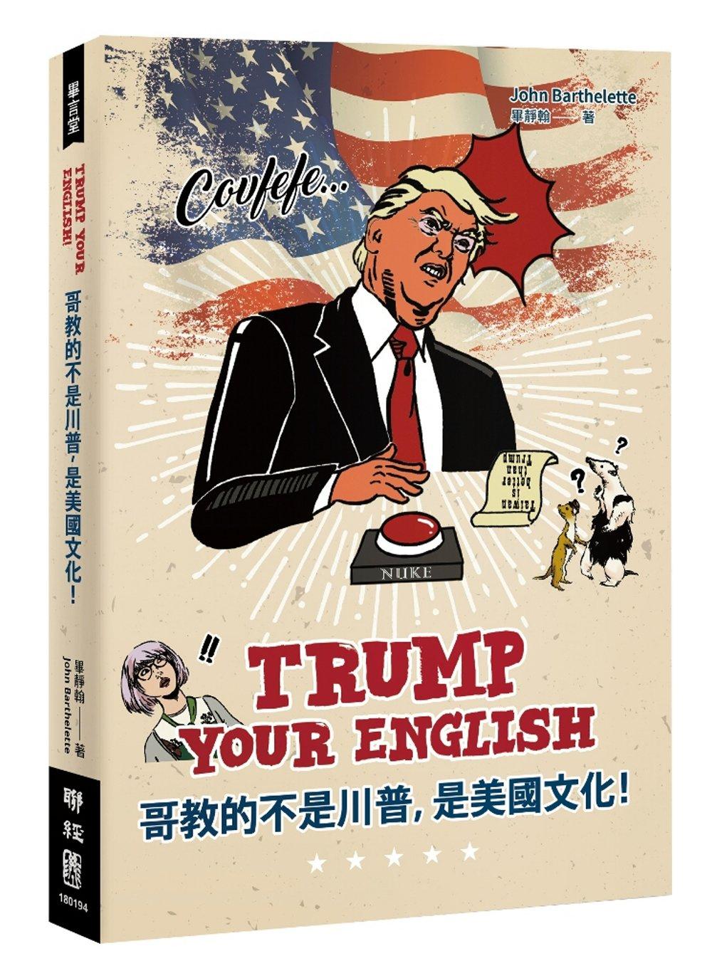 Trump Your English 哥教的不是川普,是美國文化!(限量作者簽名版)