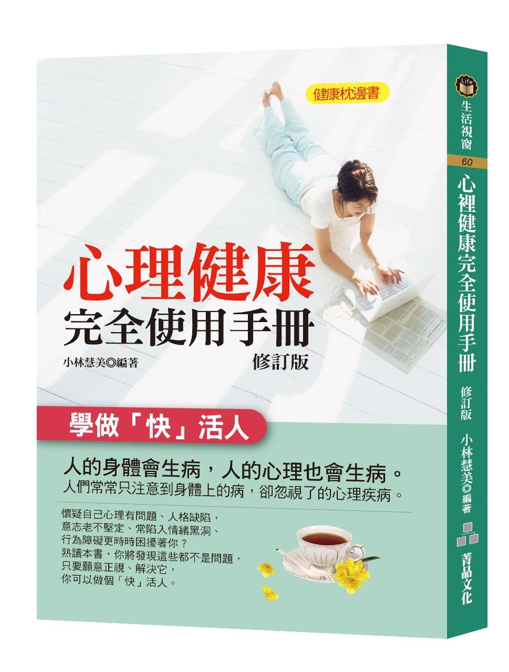 心理健康完全使用手冊 (修訂版)
