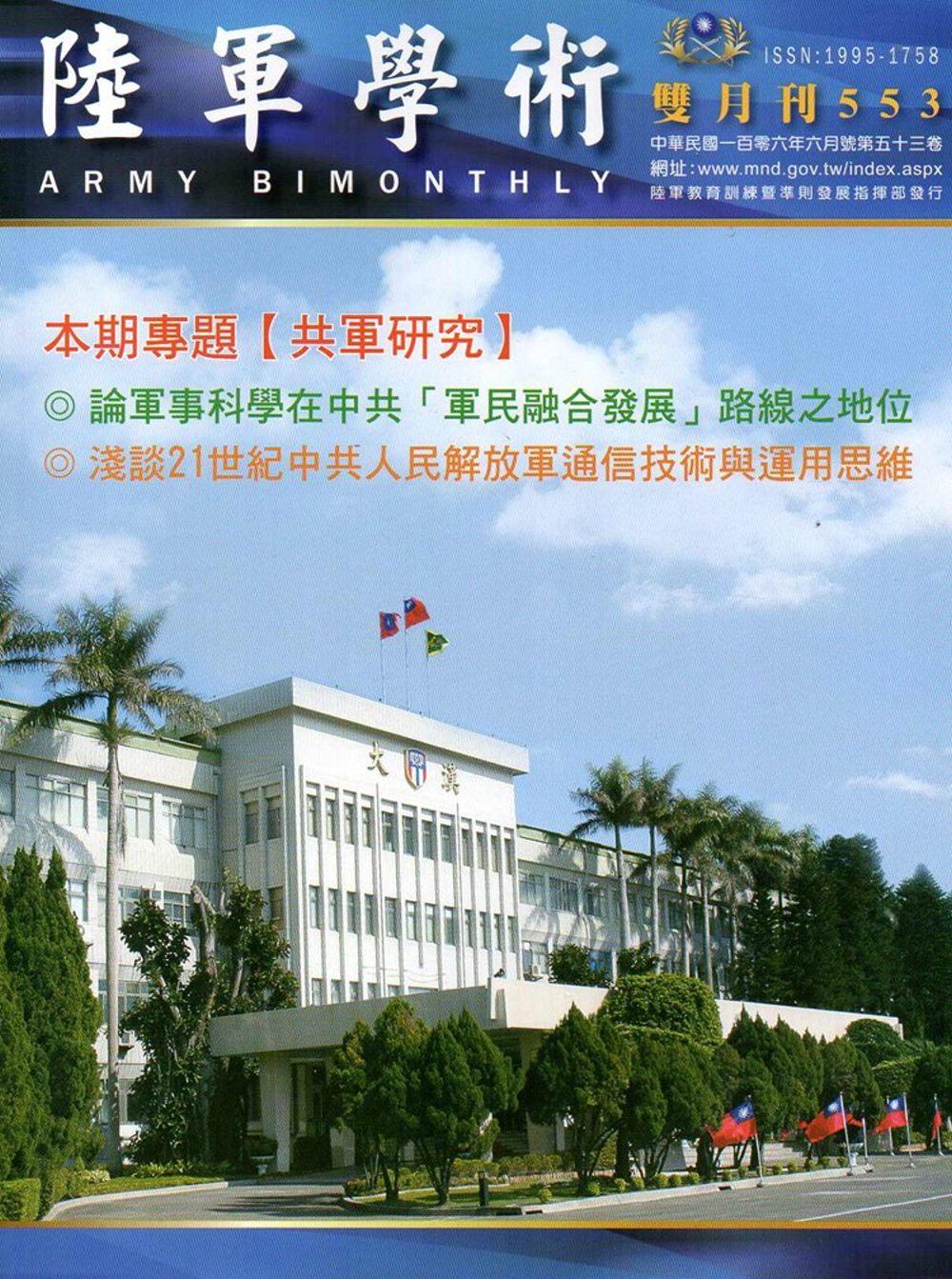 陸軍學術雙月刊553期(106.06)