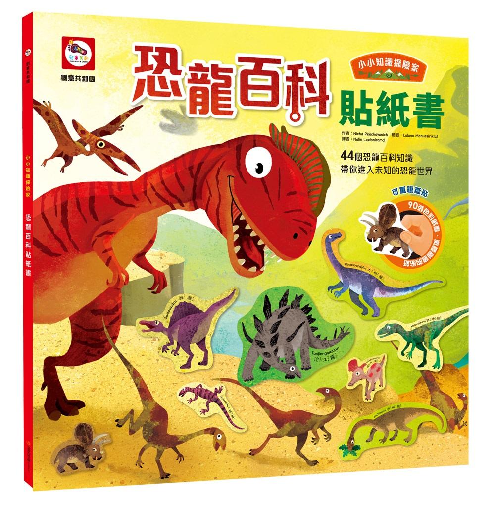小小知識探險家:恐龍百科貼紙書(內附恐龍場景+90張可重複撕貼動物貼紙)