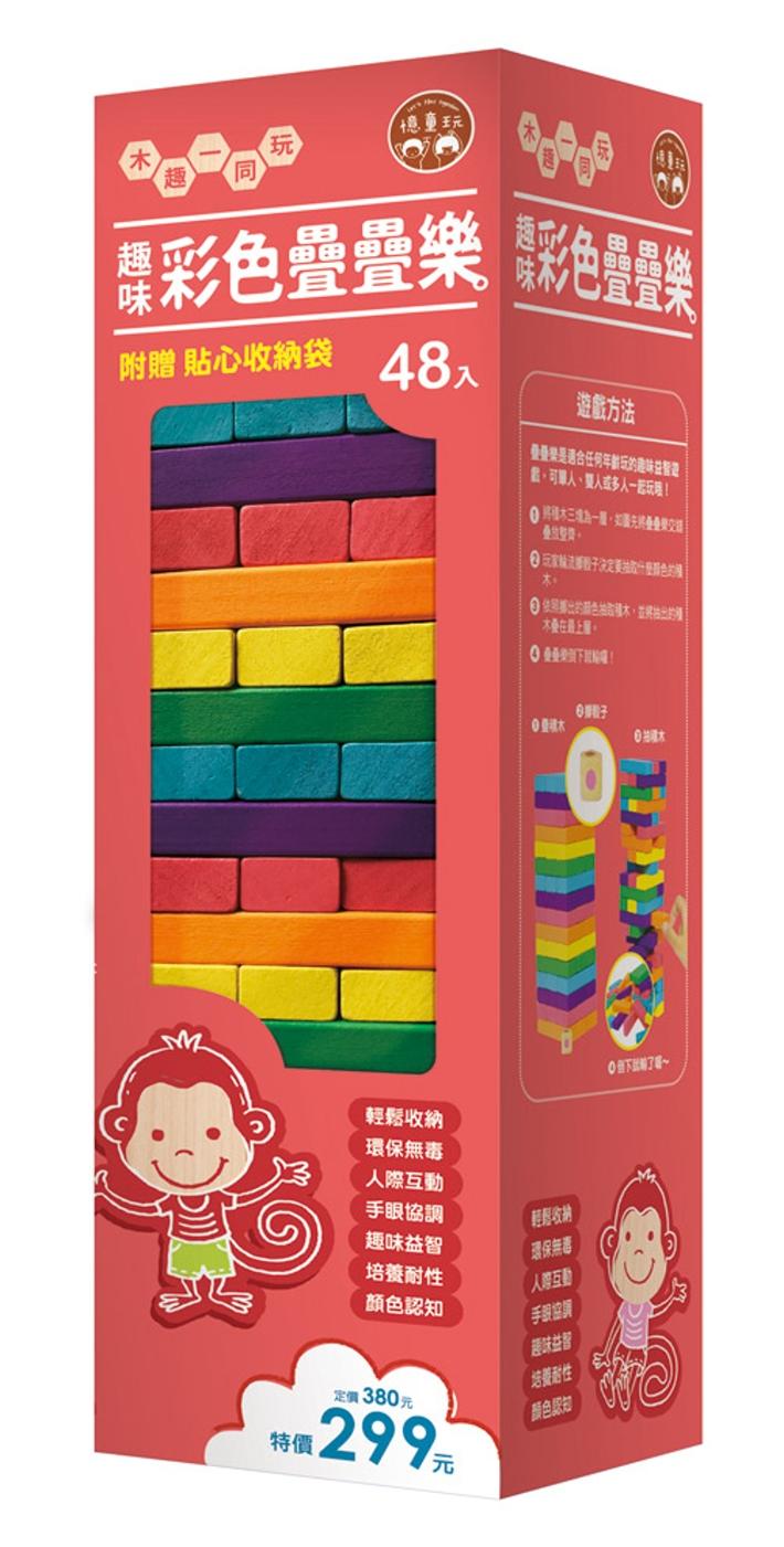趣味彩色疊疊樂–48入(內附疊疊樂彩色積木48塊+六面顏色骰子1個+貼心收納袋1個)