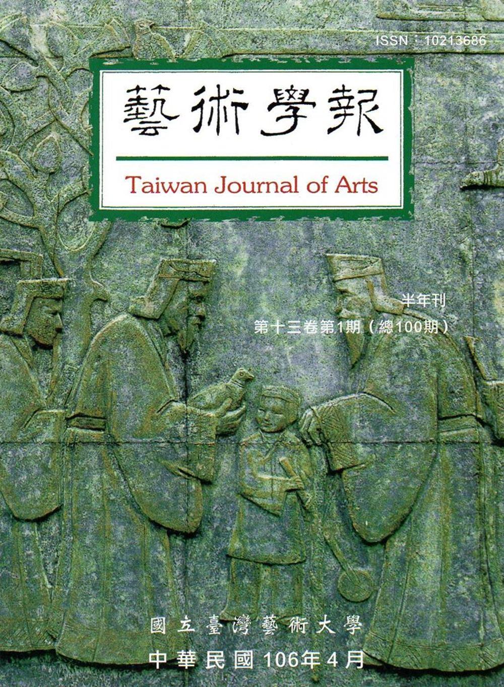 藝術學報13卷1期(總100)半年刊106.04