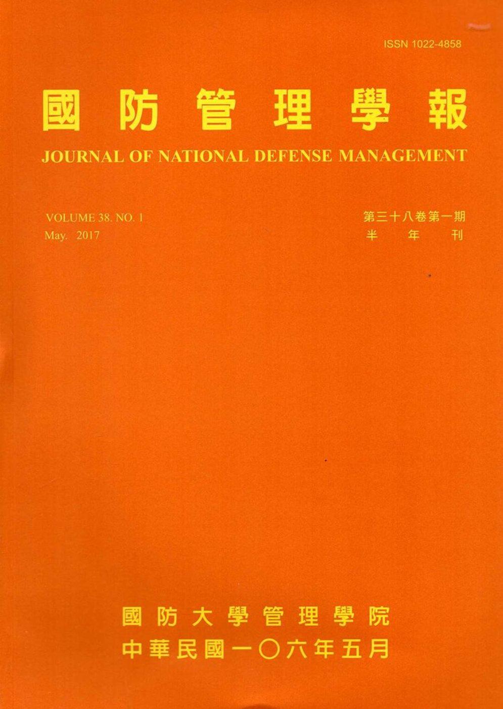 國防管理學報第38卷1期(2017.05)
