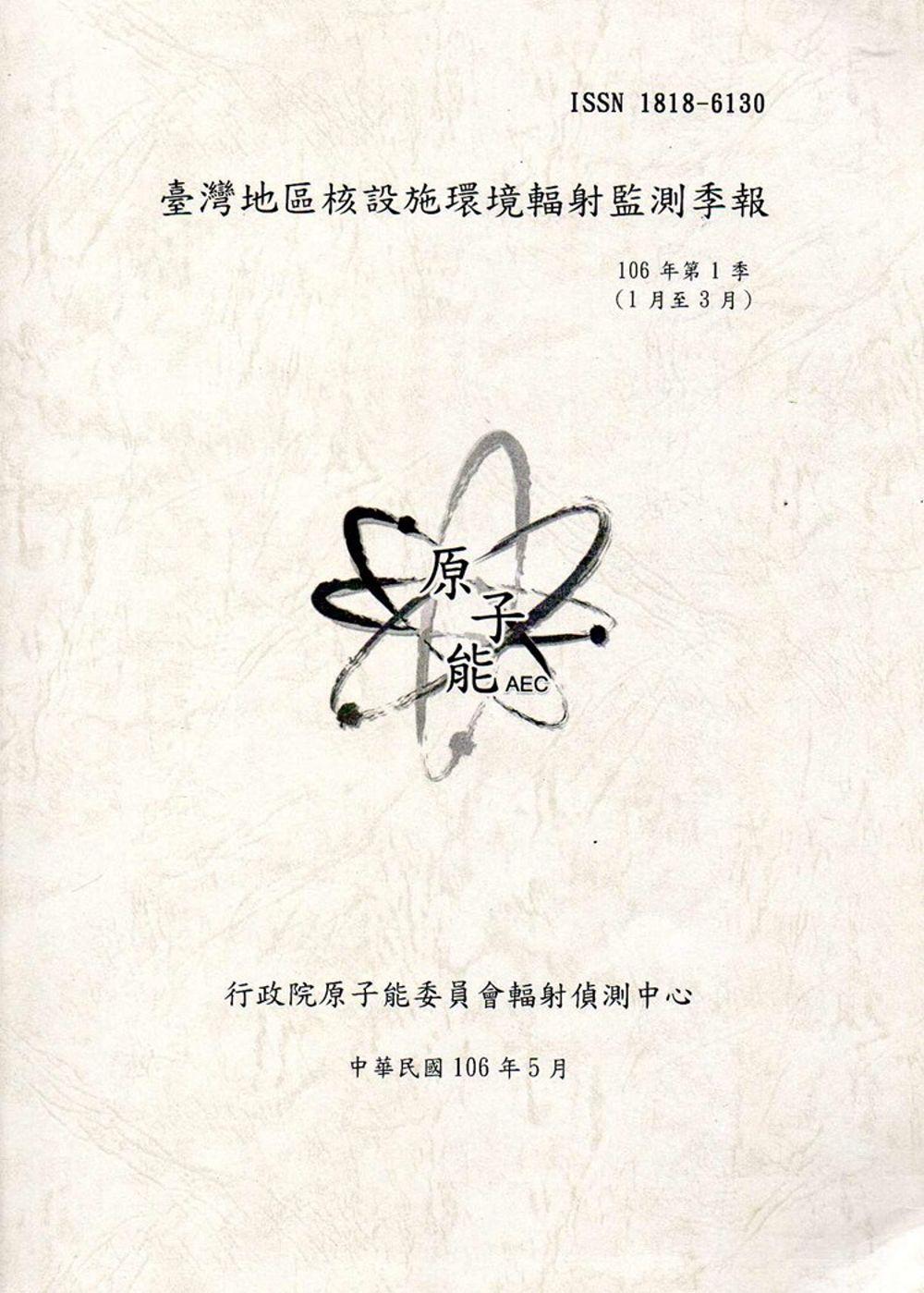 臺灣地區核能設施環境輻射監測季報(106年第1季)-01月至03月