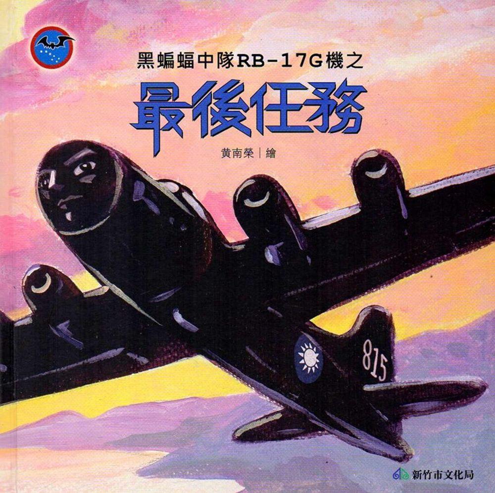黑蝙蝠中隊RB-17G機之最後任務(精裝)