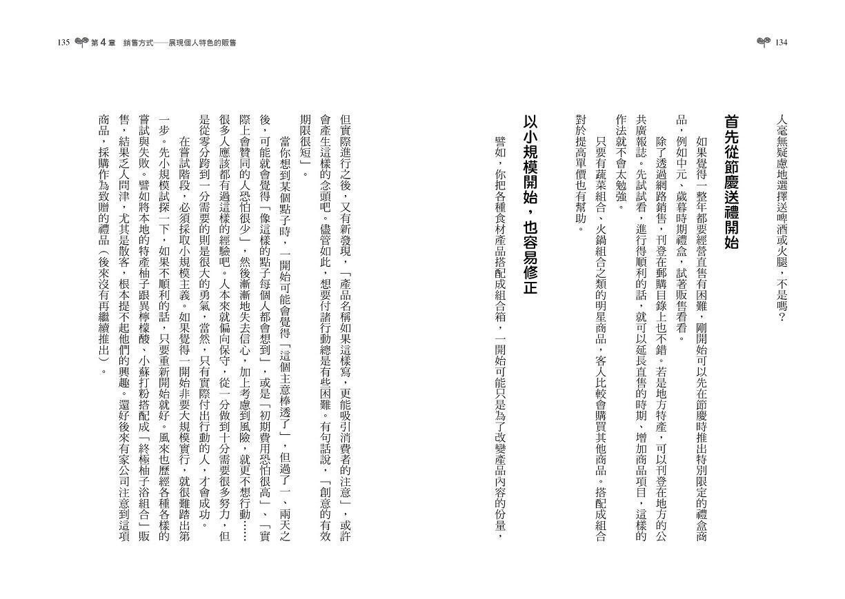 ◤博客來BOOKS◢ 暢銷書榜《推薦》超人氣農特產就要這樣賣!─日本第一小農的創意經營術:從自然農法、食品加工、擺攤叫賣、在地結盟到網路社群行銷,創造富裕舒適的小農幸福人生!