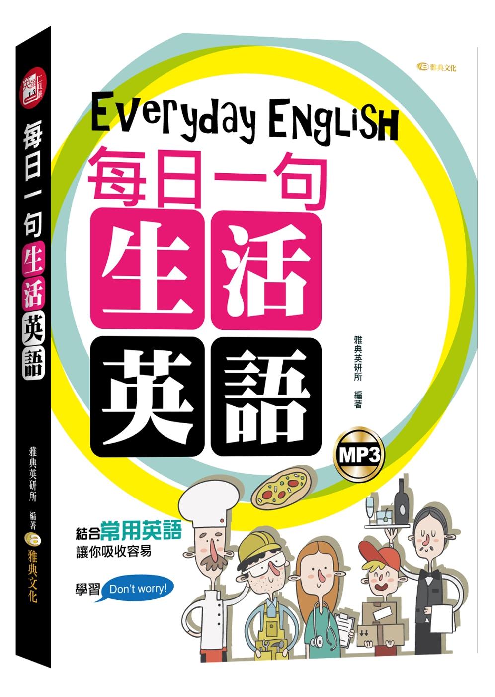 每日一句生活英語