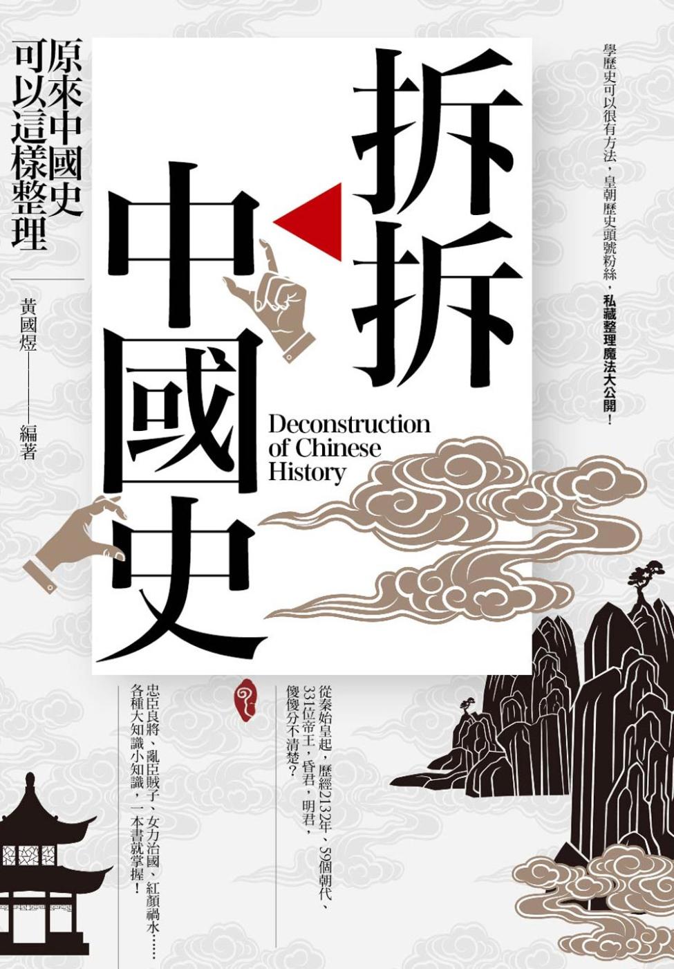 ◤博客來BOOKS◢ 暢銷書榜《推薦》拆拆中國史:原來中國史可以這樣整理