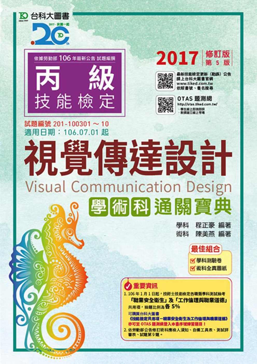 丙級視覺傳達設計學術科通關寶典2017年修訂版(第五版)(附贈OTAS題測系統)