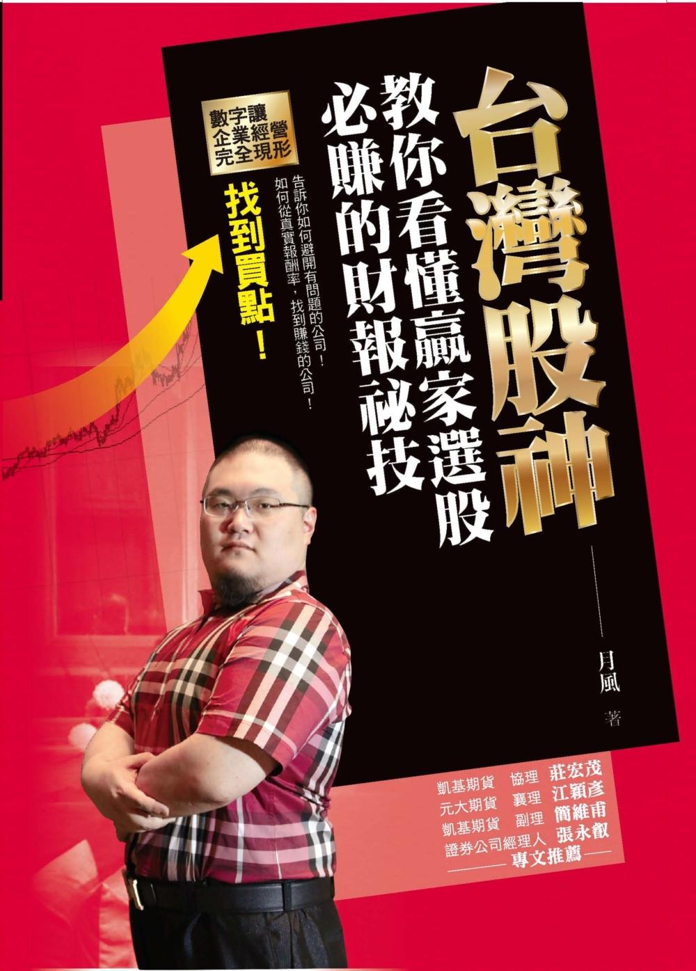 ◤博客來BOOKS◢ 暢銷書榜《推薦》台灣股神教你看懂贏家選股必賺的財報祕技