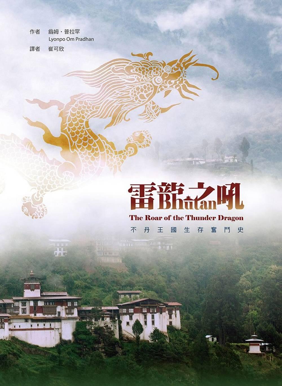 雷龍之吼:不丹王國生存奮鬥史