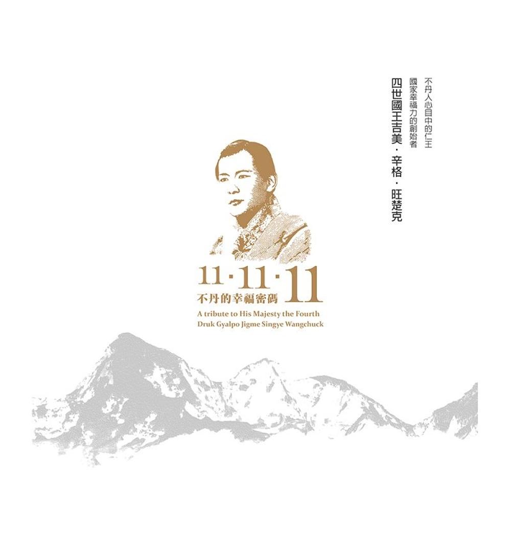 不丹的幸福密碼1...